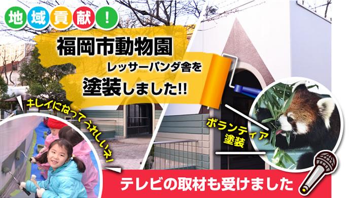2015.12.16 福岡市動物園ボランティア塗装